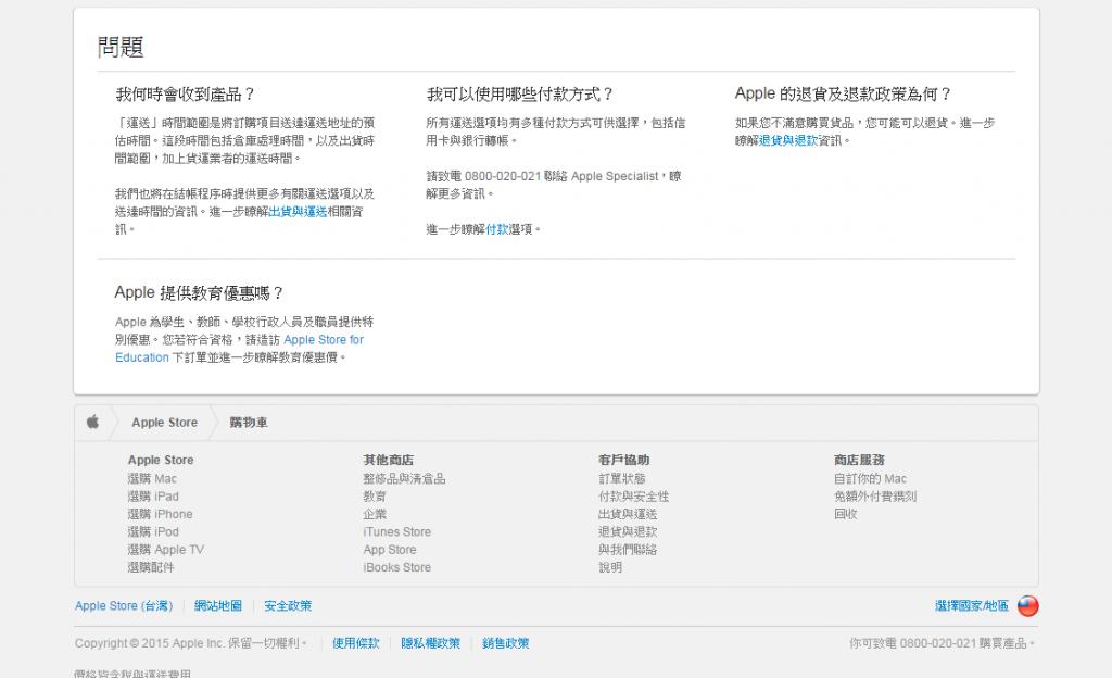 購物車  Apple Store 台灣
