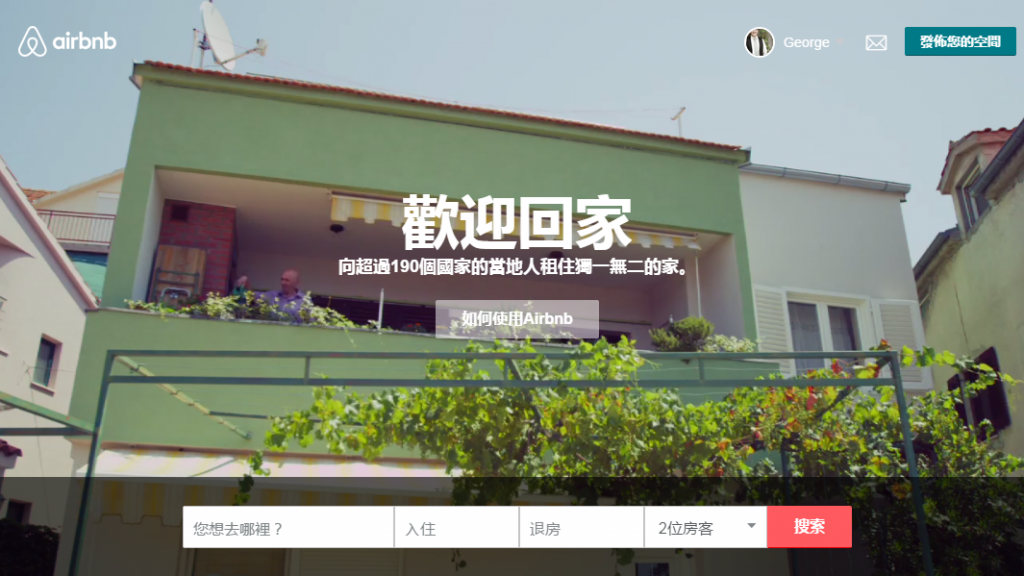 Airbnb Homepage and Value Proposition